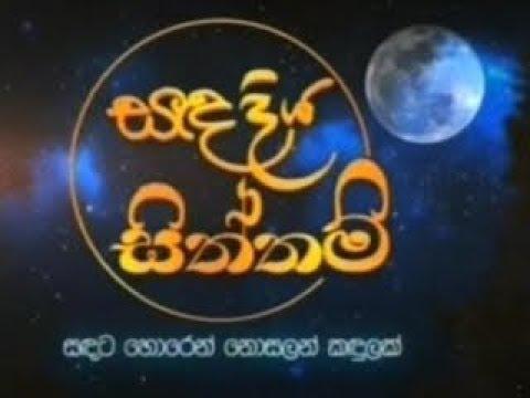 Sanda Diya Siththam (05) /