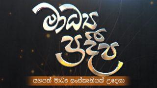 Madya Pradeepa  15-12-2018