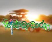 Sobadhara 12-01-2019