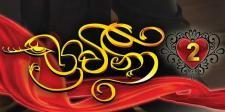 Praveena 2 Sinhala Teledrama  (109) / 13-03-2019
