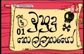 Muhudu Kollakarayo Sinhala Cartoon (20) / 12-11-2018