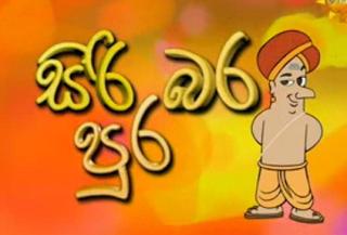 Siribara Pura Sinhala Cartoon