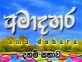 Ama Dahara - Kavi Bana 24-10-2018