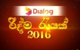 Dialog Ridma Rayak 2016 13-08-2016