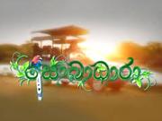 Sobadhara 23-08-2019