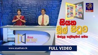 Siyatha Mul Pituwa with Bandula Padmakumara  09-11-2018
