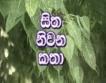 Sitha Niwana Katha Teledrama 20-03-2019