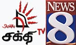 Shakthi TV News 8.00 PM 09-01-2019