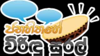 Janahithage Virindu Sural 21-05-2019