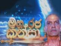 Maharaja Kansa Teledrama  (379) / 19-08-2019
