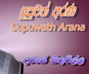 Supuwath Arana - Dawase Sithuvilla