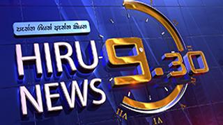 Hiru TV News (9.30)