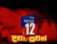 ITN Noon News 17-01-2016