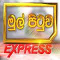 Mul Pituwa Express - 22nd January 2016