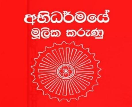 Maha Sinha Nadaya (41) / 14-03-2019