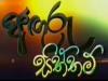 Anguru Siththam Sinhala Teledrama Videos