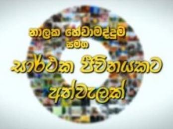 Jeewithayata Athwalak 23-03-2019