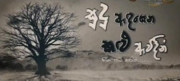 Sudu Adagena Kalu Awidin (01) / 18-03-2019