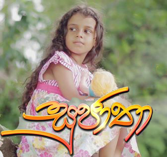 Sujatha -Last Episode  (429) -18-03-2016